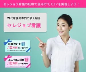 セレジョブ看護の口コミは?20代看護師は祝い金10万円GETしよう!